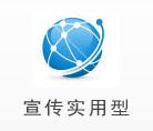 宜昌网站建设宣传实用