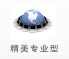 宜昌网站建设精美专业