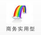 宜昌网站建设商务实用