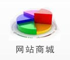 宜昌网站建设网上商城